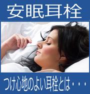 耳栓,安眠,睡眠